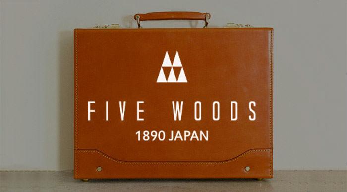 FIVE WOODS(ファイブウッズ)のアタッシェケース