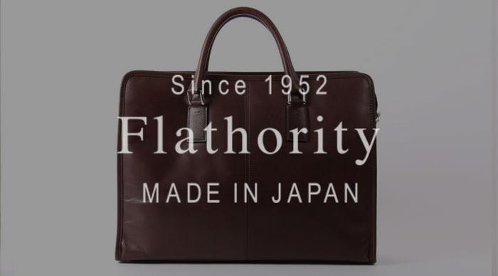 Flathority(フラソリティ)のブリーフケース