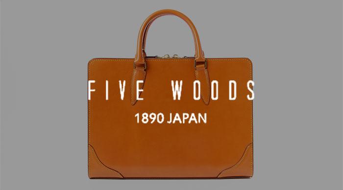FIVE WOODS(ファイブウッズ)のブリーフケース