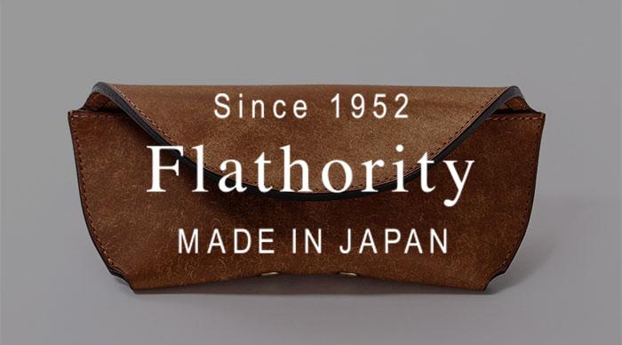 Flathority(フラソリティ)のメガネケース