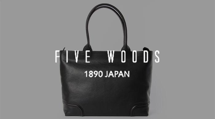 FIVE WOODS(ファイブウッズ)のトートバッグ