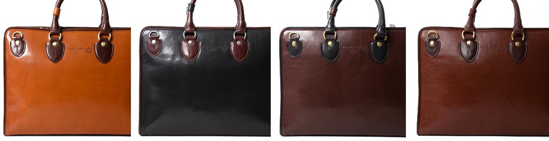 青木鞄のブリーフケースのカラー